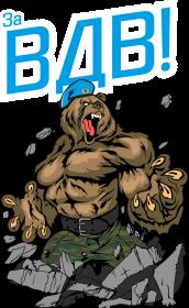 Niedźwiedź ZA WDW!