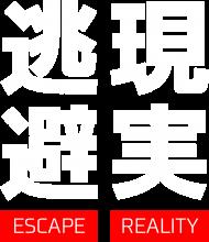 Escape Reality 現実逃避 - Męski T-shirt