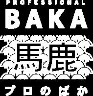 Prezent dla fana anime - Baka Otaku (Biały napis, Damska)
