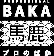 Prezent dla otaku - Baka Otaku (Biały napis, Męska)