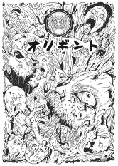 Straszny Kubek - Horror Manga - Prezent dla otaku