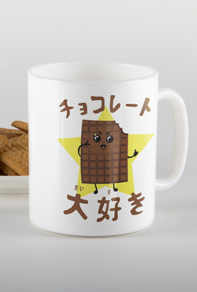 """I love chocolate"" in japanese language mug"