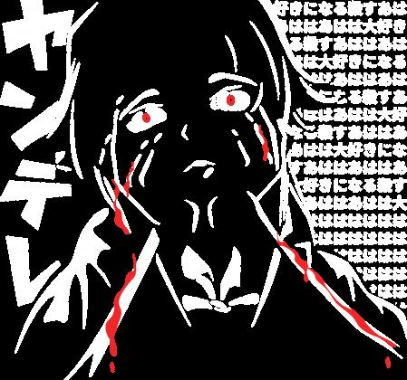 Koszulka anime Mirai Nikki Yandere (full white hiragana) (Męska)