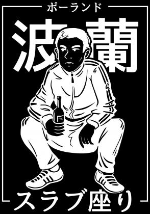 Koszulka ze słowiańskim przykucem i japońskimi napisami (Czarna)