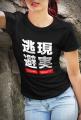 Escape Reality 現実逃避 - Damski T-shirt