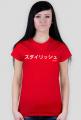 #Stylish スタイリッシュ - Damska koszulka z japońskim napisem