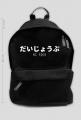 Plecak otaku (duży) - だいじょうぶ as fuck