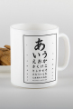 Hiragana - mug with japanese writing