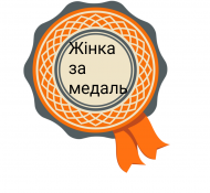 Bluzka Жінка за медаль