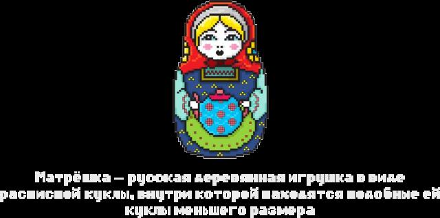 Matrioszka Матрёшка